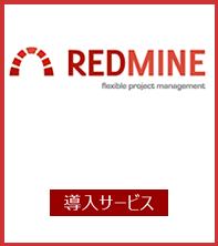 Redmine導入サービス